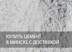 Купить цемент с доставкой
