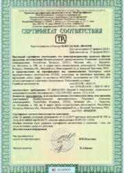 Сертификат на раствор